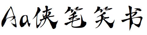字体设计 Aa侠笔笑书