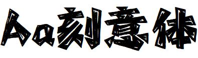 黑体字体转换器 Aa刻意体