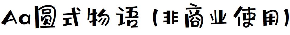 字体 Aa圆式物语