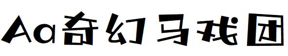 字体 Aa奇幻马戏团