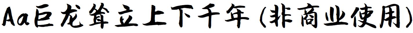字体有哪些 Aa巨龙耸立上下千年