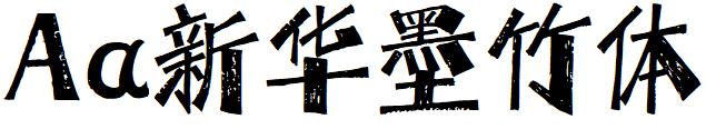 黑体字体转换器 Aa新华墨竹体