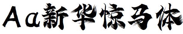 字体大全 Aa新华惊马体