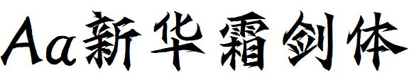 字体 Aa新华霜剑体
