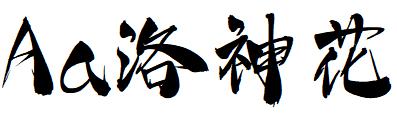 字体 Aa洛神花