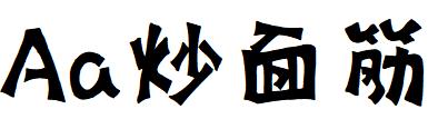 字体 Aa炒面筋
