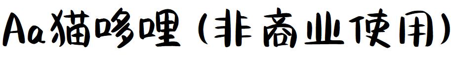 字体 Aa猫哆哩
