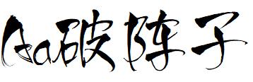 字体 Aa破阵子