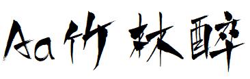 字体 Aa竹林醉