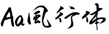 字体 Aa風行体