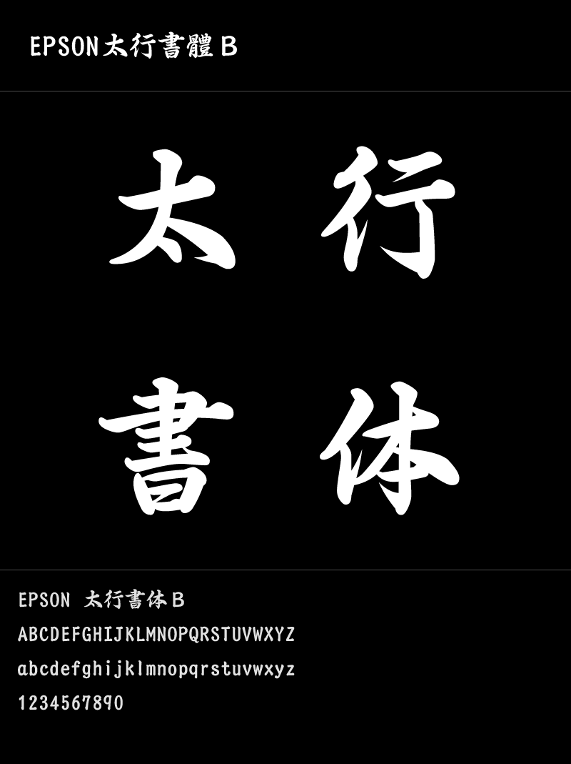日系车suv 日系字体下载日系字体EPSON太行书体B.ttf