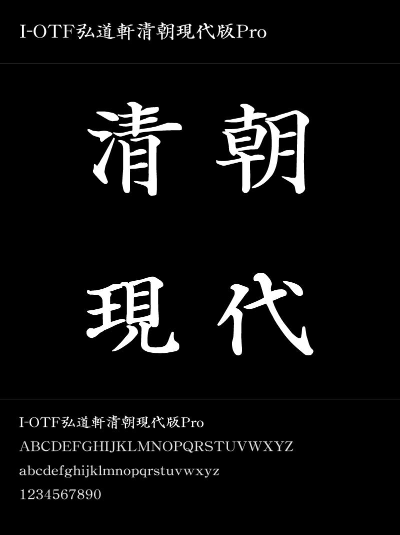 字体识别 I-OTF弘道軒清朝現代版Pro