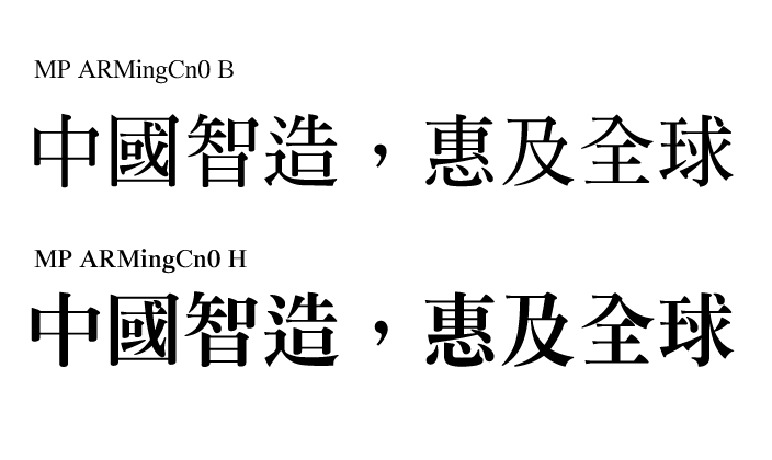 H和B的区别 MP ARMingCn0 H 和MP ARMingCn0 B
