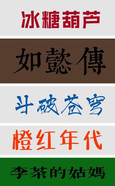 胡晓波字体 10款文悦字库打包下载