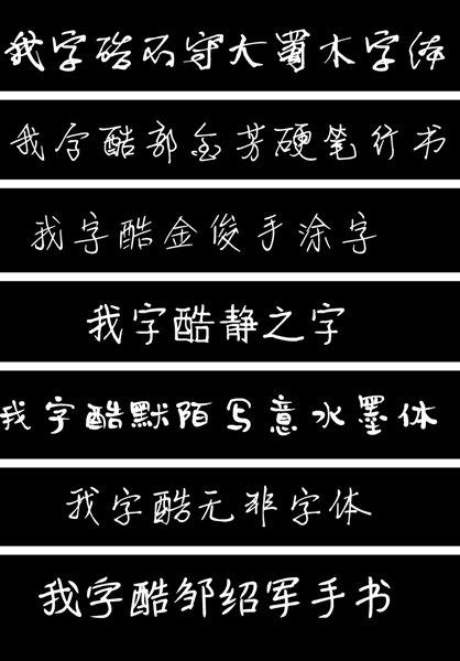 字体包下载 7款我字酷字体打包下载